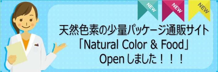 天然色素の少量パッケージの通販サイト「Natural  Color &Food」Openしました!