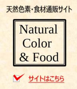 天然色素・食材通販サイト Natural Color & Food